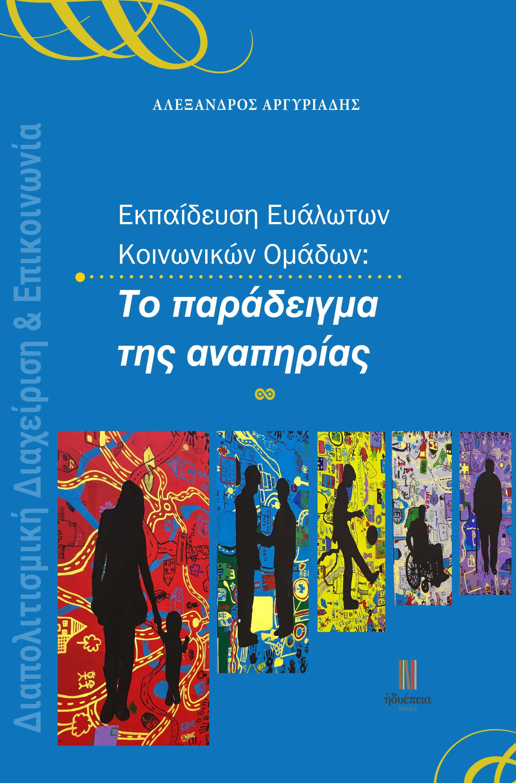 Εκπαίδευση Ευάλωτων Κοινωνικών Ομάδων: Το παράδειγμα της αναπηρίας