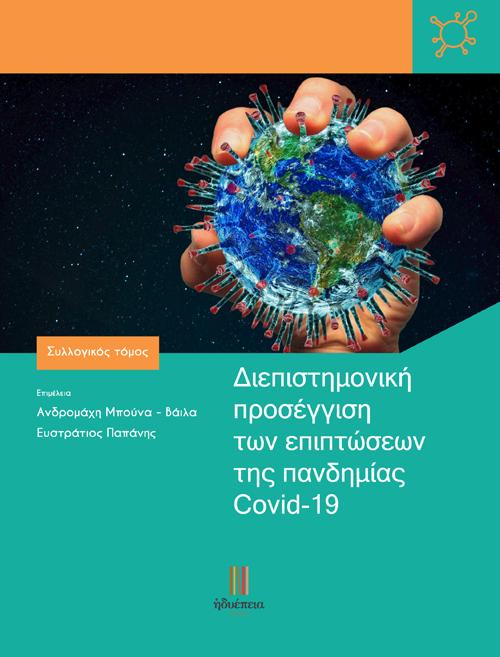 Διεπιστημονική προσέγγιση των επιπτώσεων της πανδημίας Covid-19 (E-BOOK)