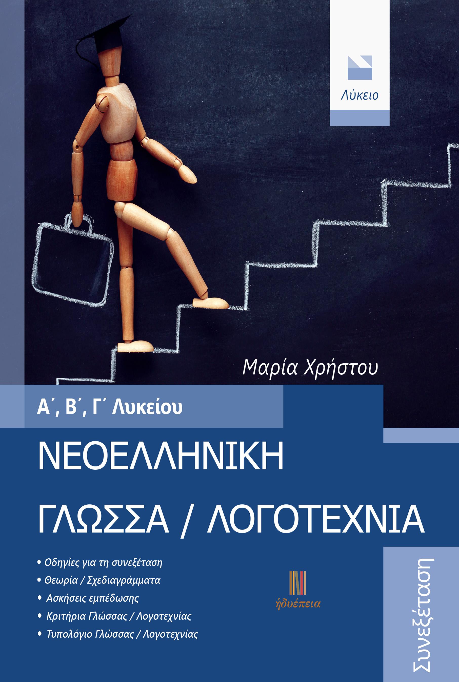 Νεοελληνική Γλώσσα / Λογοτεχνία Α΄, Β΄, Γ΄ Λυκείου