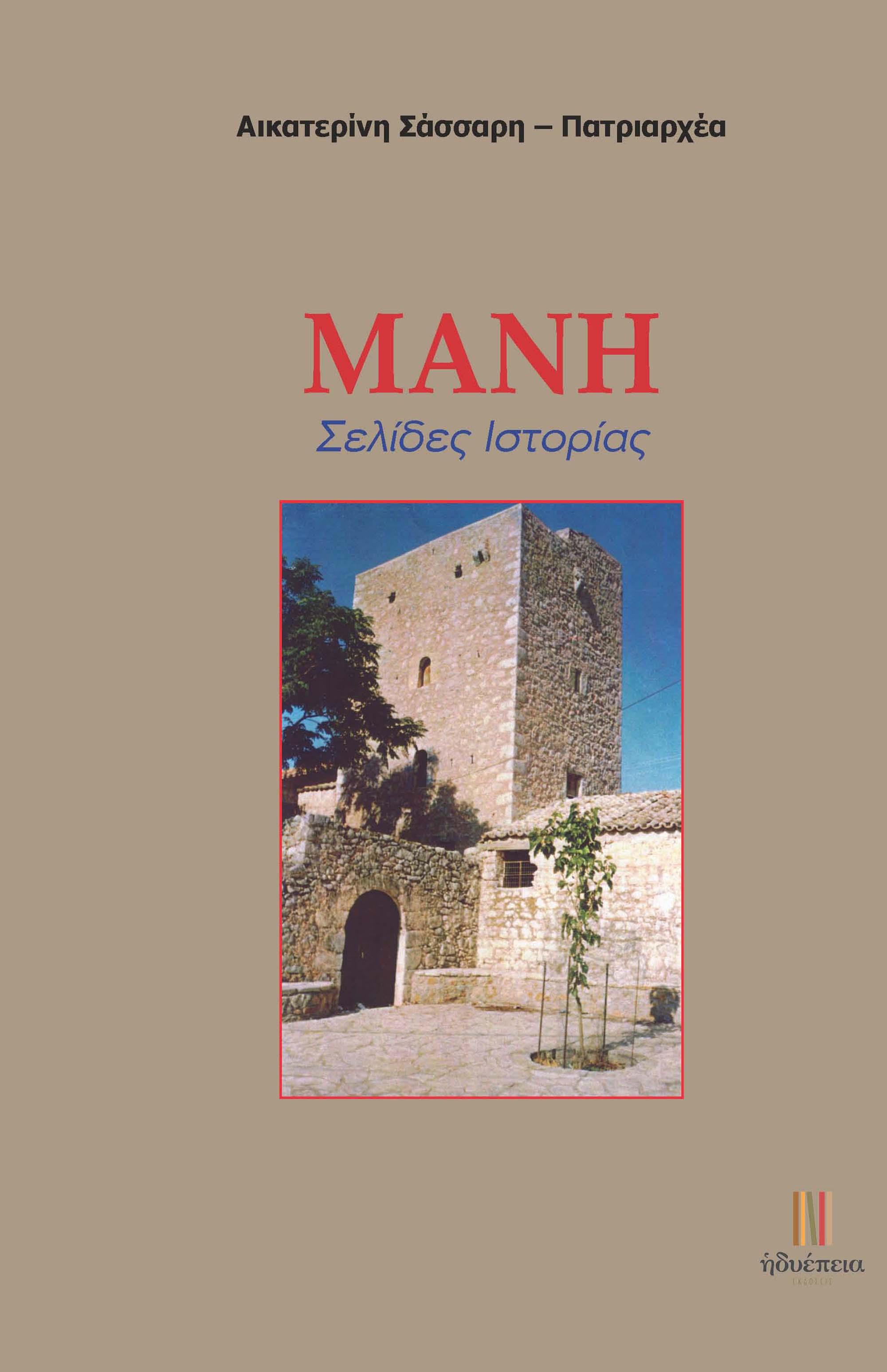Μάνη - Σελίδες ιστορίας